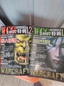 2007特集 魔獸爭霸Ⅲ實戰教程【月夜精靈獸人部落】2本合售、有一本帶光盤