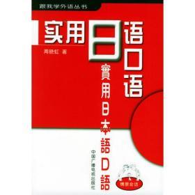 实用日语口语