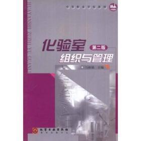 化验室组织与管理   第二版