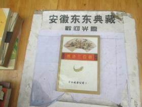 唐诗三百首:云南航空公司赠