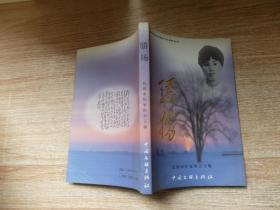 骄杨 杨开慧烈士诞辰100周年纪念