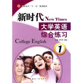 新时代大学英语综合练习1