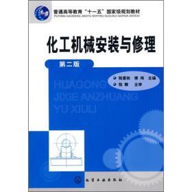 化工机械安装与修理第二版 张麦秋 傅伟 化学工业出版社 9787122075093