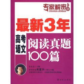 最新3年高考语文阅读真题100篇