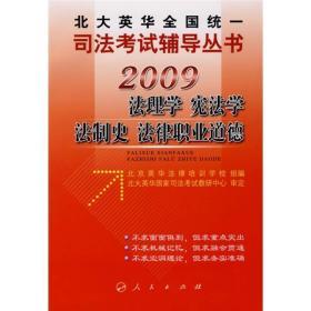 2009北大英华全国统一司法考试辅导丛书:法理学、宪法学、法制史、法律职业道德