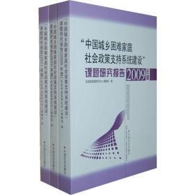 """""""中国城乡困难家庭社会政策支持系统建设""""课题研究报告(2009-2011)全三册"""