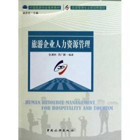 旅游企业管理 张满林 中国旅游出版社 9787503237980