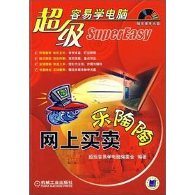 网上买卖乐陶陶