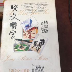咬文嚼字1995-2009精编版