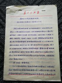 文革资料:菏泽地区结核病防治院关于在整风的基础上整院的计划