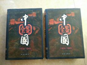 中国全鉴:1900年-1949年
