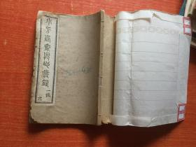 小方壶地理丛钞 一帙 六  线装 约是清代印