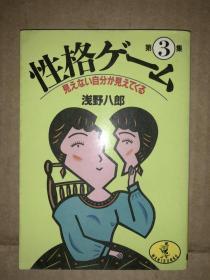 性格ゲ一ム 第3集  日文原版  私藏印