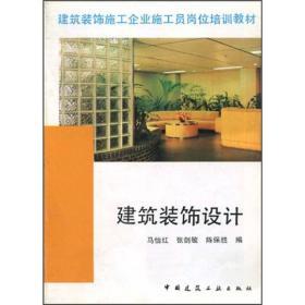 建筑装饰施工企业施工员岗位培训教材:建筑装饰设计