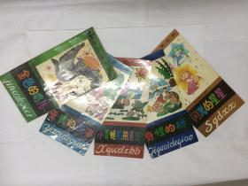 闪光的星星【幼儿故事世界  盒装五册全 包括:闪光的星星、奇怪的桥、小青蛙的熊爸爸、亚琪的故事、金色的鸽儿】