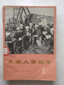 大庆人学哲学(2)
