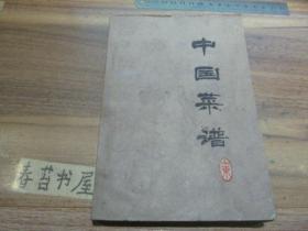 中国菜谱【山东】