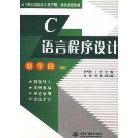 C语言程序设计 郭振民 中国水利水电出版社 9787508448695