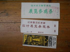 绍兴鲁迅纪念馆参观券   府山  3张