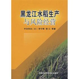 黑龙江水稻生产与风险经营