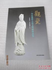 观瓷——华夏遗珍古瓷文明展珍品集.