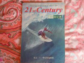 21st century   1999合订本