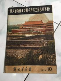 解放军画报1976年10月(A2⃣️号)
