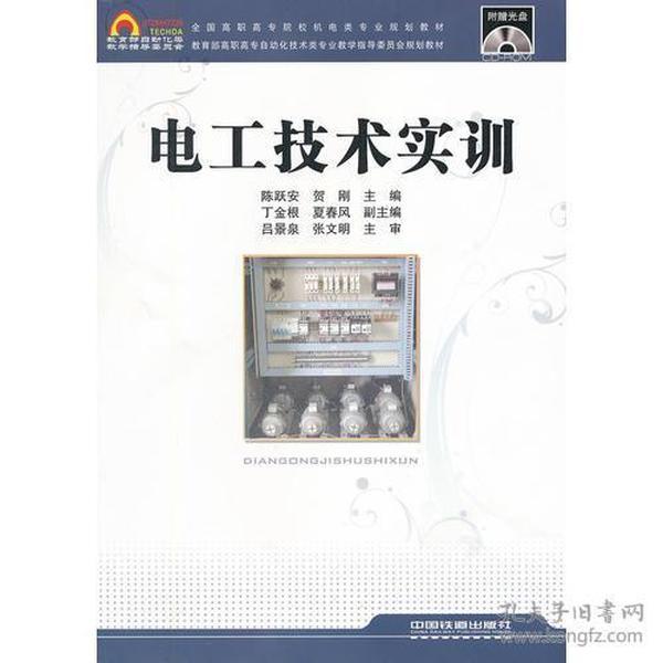 (教材)电工技术实训