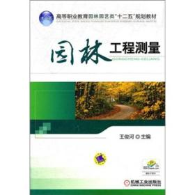 """高等職業教育園林園藝類""""十二五""""規劃教材:園林工程測量"""