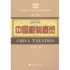 2009年中国税制概览(第13版)