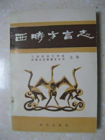 西畴方言志(云南省西畴县方言志)