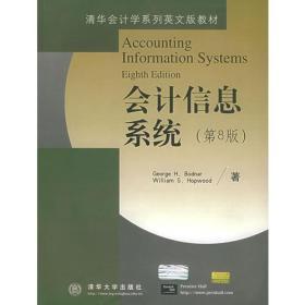清华会计学影印教材  会计信息系统(第8版)