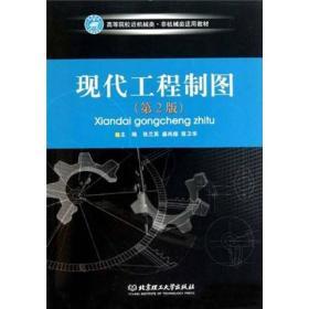 现代工程制图第二2版 张兰英 北京理工大学出版社 9787564031923