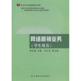 网络营销业务(学生用书)