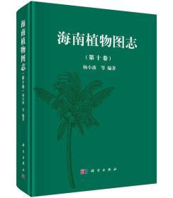 海南植物图志 第十卷