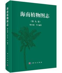 海南植物图志 第九卷