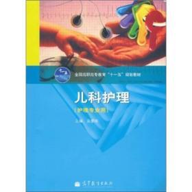 儿科护理 袁爱梅  高等教育出版社 9787040309119