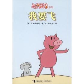 小象小猪系列  我要飞