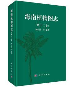 海南植物图志 第十二卷