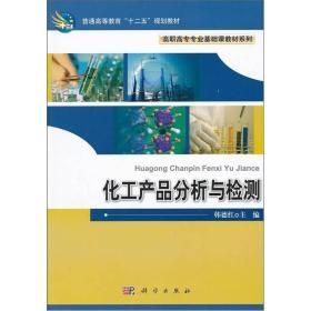 """普通高等教育""""十二五""""规划教材·高职高专专业基础课程教材系列:化工产品分析与检测"""