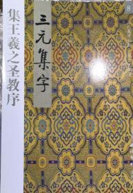 三元集字丛帖--集王羲之圣教序