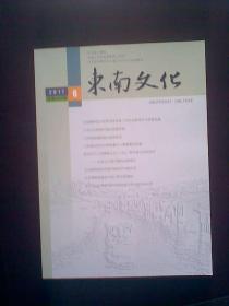 东南文化2017年第6期总第260期