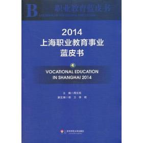 上海职业教育事业蓝皮书