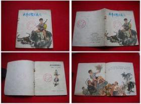 《放牛娃智捉敌人》40开汪观清绘,上海1973.1一版二印,1763号,连环画