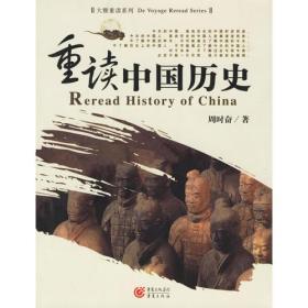 重读中国历史 周时奋 二手 重庆出版社 9787536680258  历史 历史