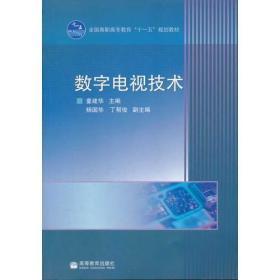 數字電視技術(全國高職高專教育十一五規劃教材)