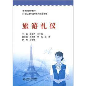 21世纪高职高专系列规划教材:旅游礼仪