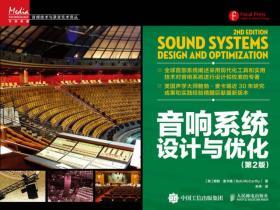 音响系统设计与优化