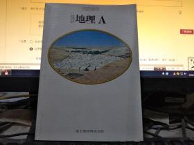 改订地理A(日文版)(昭和53年)