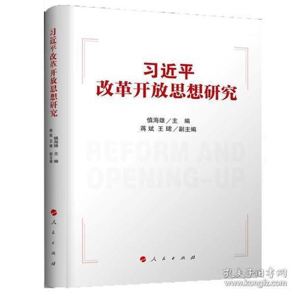 习近平改革开放思想研究
